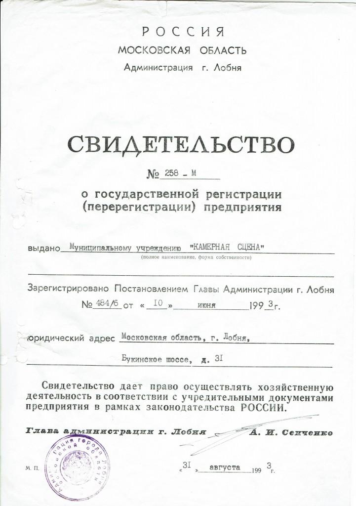Свидетельство о регистрации предприятия
