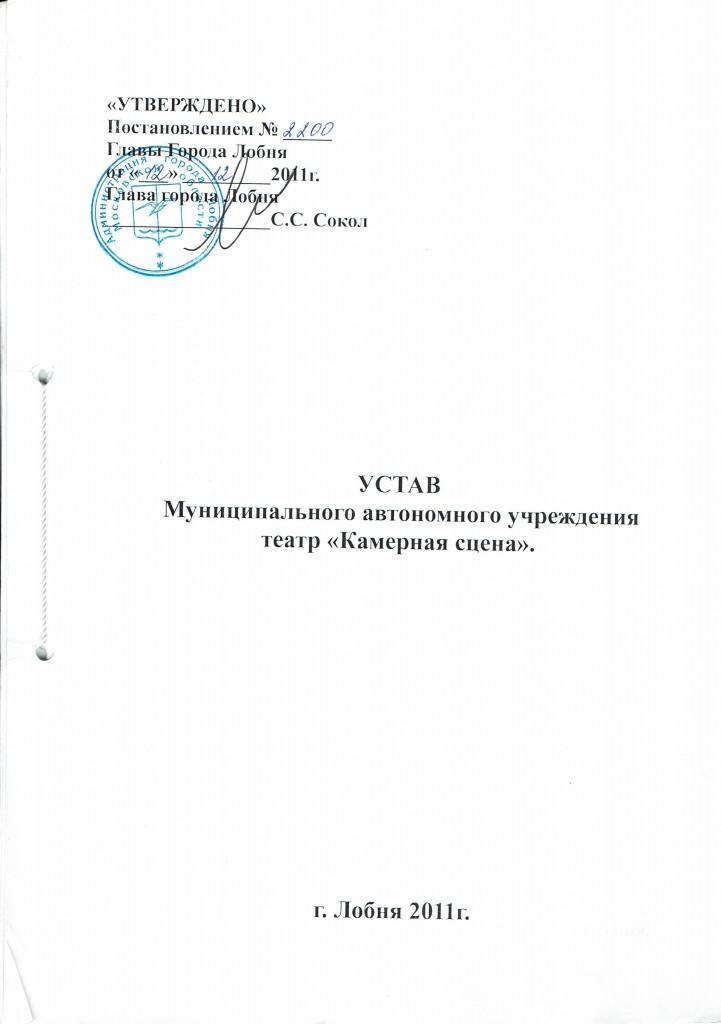 """Устав МАУ театр """"Камерная сцена"""""""