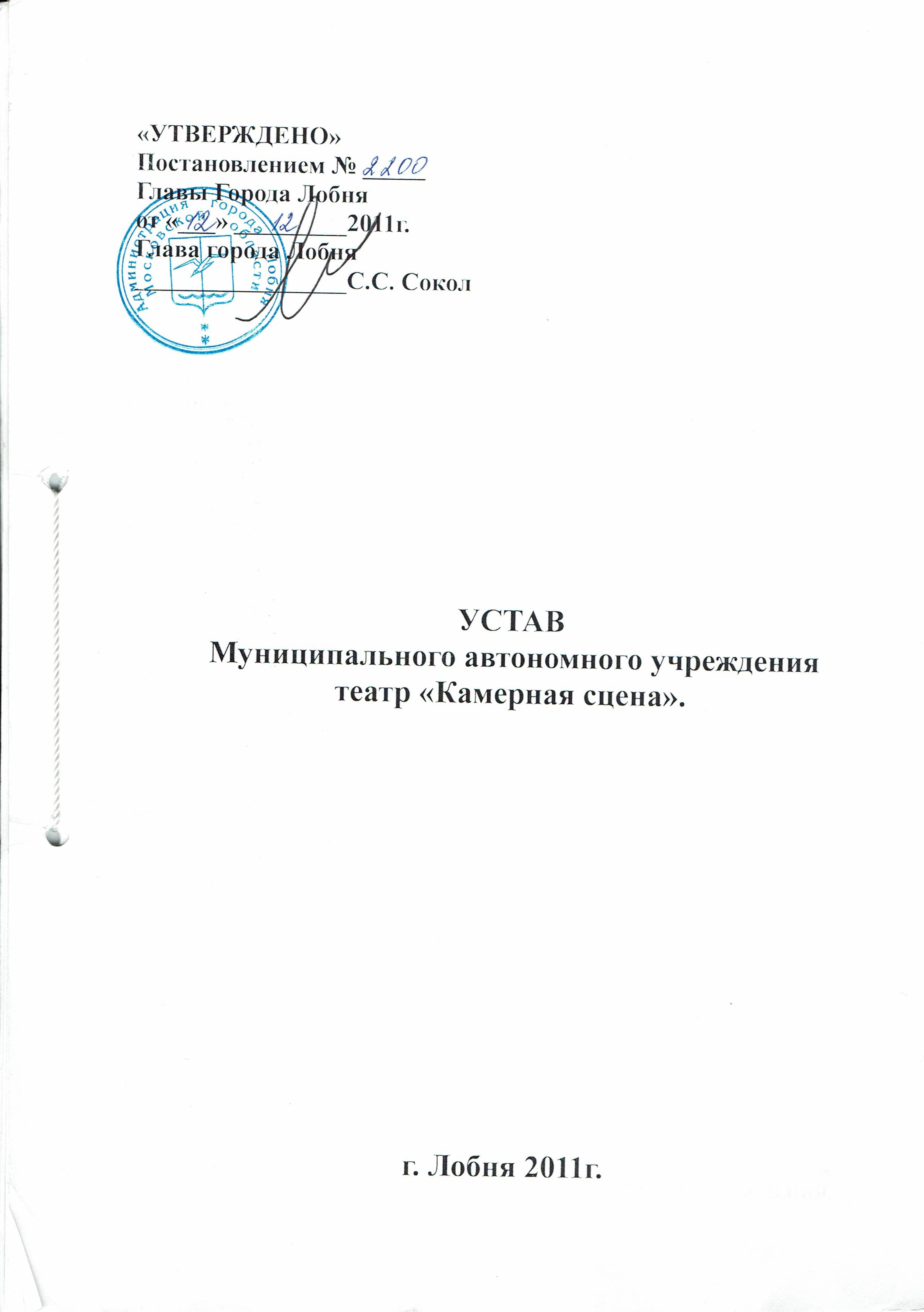 """Устав МАУ тетар """"Камерная сцена"""""""