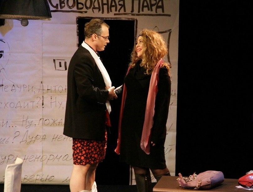 Свободная пара. Спектакль театра Камерная сцена г. Лобня