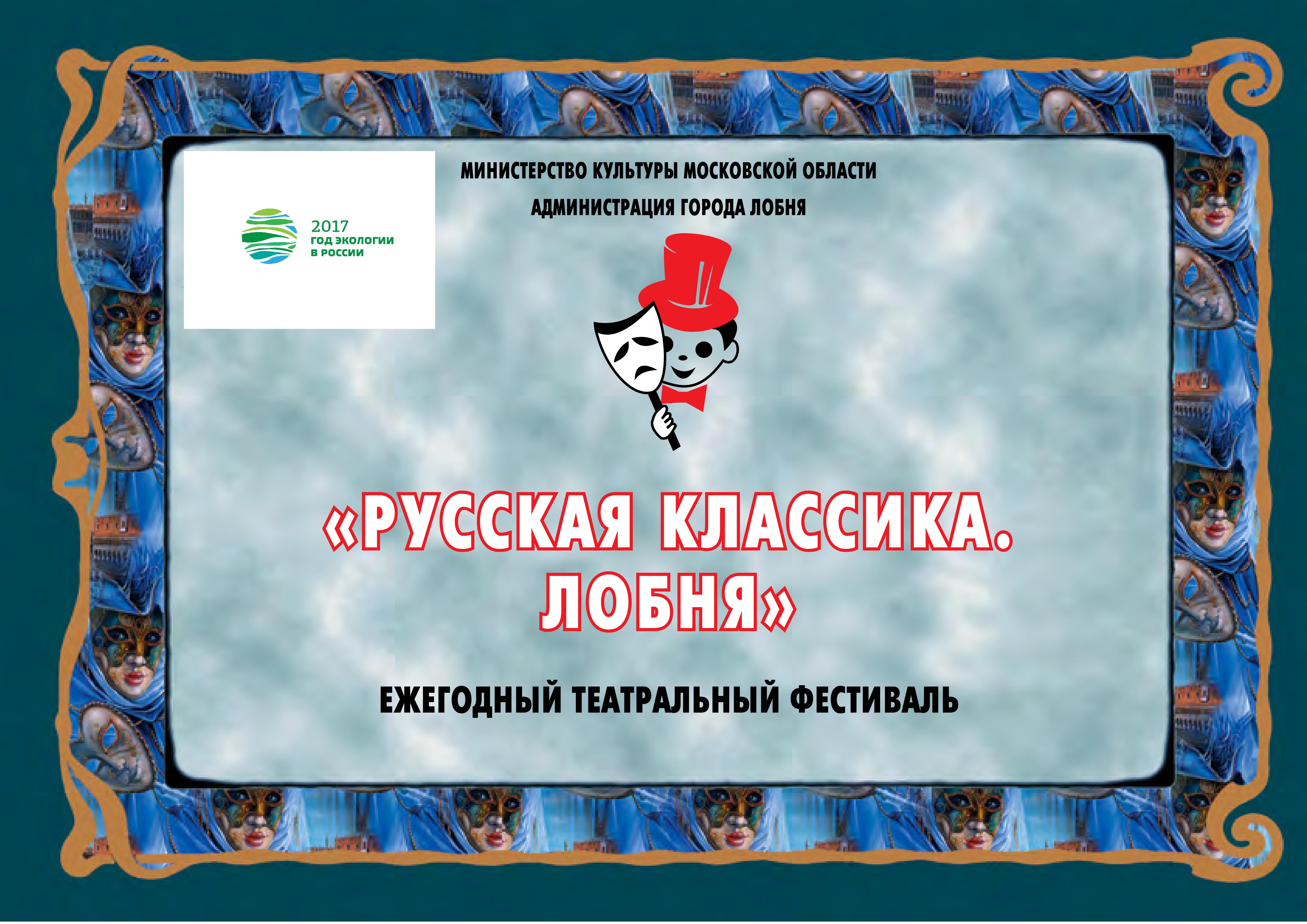 Ежегодный театральный фестиваль