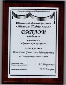 Диплом победителя в номинации Лучшая женская роль - Давыдова Светлана Николаевна