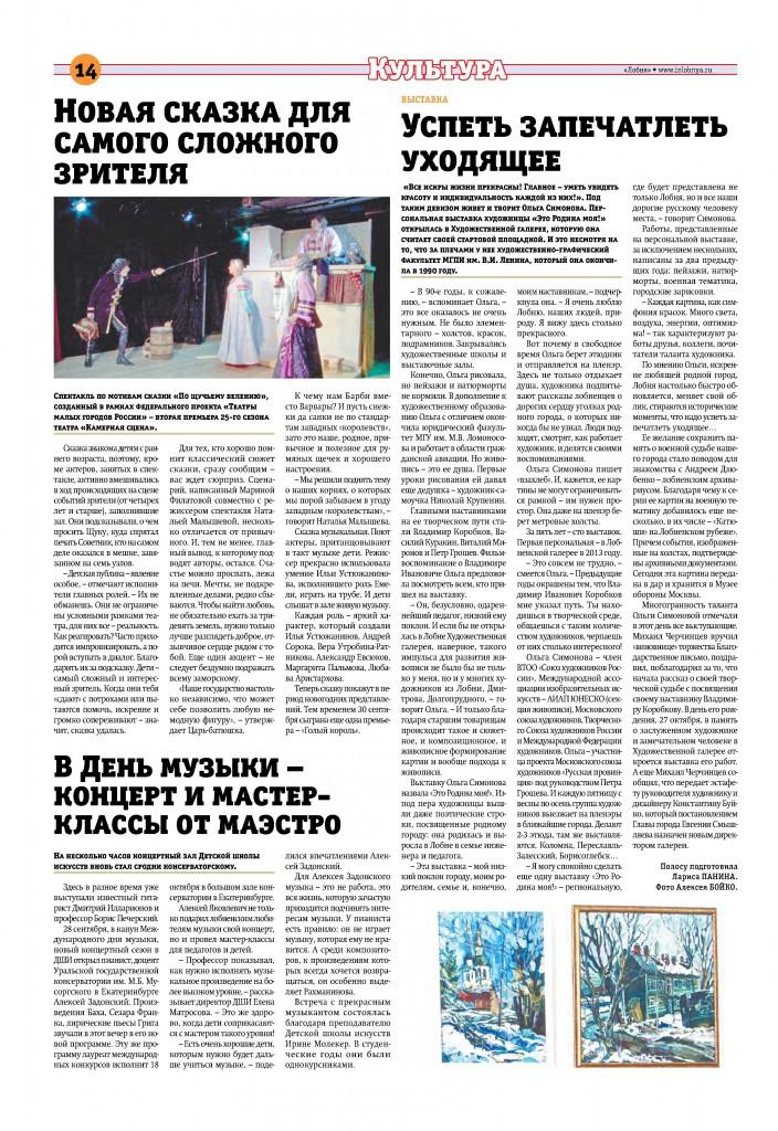 Статья про стектакль По щучьему велению, театр Камерная сцена, Лобня