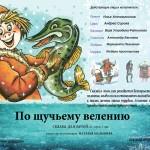 Детский спектакль По щучьему велению в театре Камерная Сцена (г. Лобня)