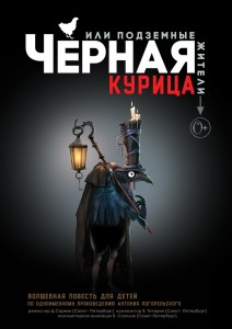 """Музыкальный спектакль """"Черная курица"""" - Камерная сцена, г. Лобня"""