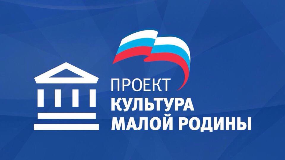 """Проект """"Культура малой родины"""""""